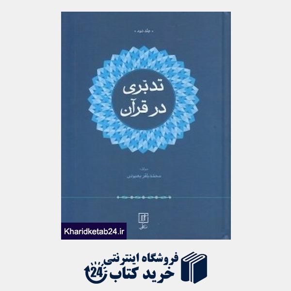 کتاب تدبری در قرآن (2 جلدی)