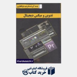 کتاب تدوین و میکس دیجیتال (تدوین و میکس رایانه ای)