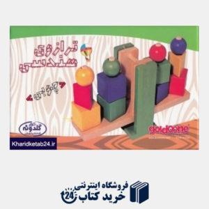 کتاب ترازوی اشکال هندسی چوبی 16673 گلدونه