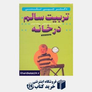 کتاب تربیت سالم در خانه (با CD)