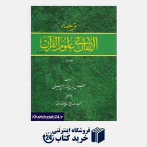 کتاب ترجمه الاتقان فی علوم القرآن   (2جلدی)