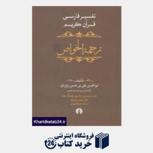 کتاب ترجمه الخواص 2 (5 جلدی)