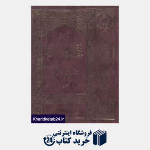 کتاب ترجمه تحریر الوسیله حضرت امام خمینی 4 (4 جلدی)