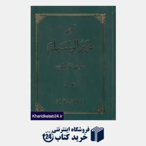 کتاب ترجمه تحریر الوسیله 1 (2جلدی)