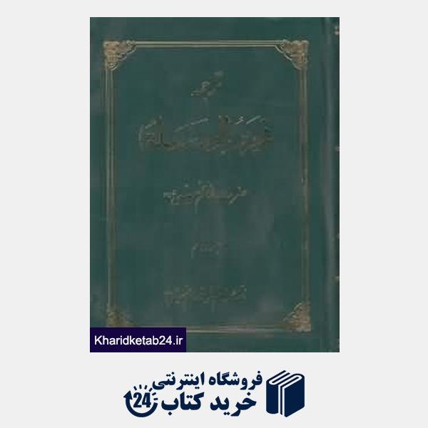 کتاب ترجمه تحریر الوسیله 2 (2جلدی)