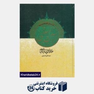 کتاب ترجمه سنن النبی
