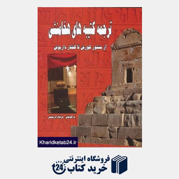 کتاب ترجمه کتیبه های هخامنشی (از منشور کورش تا گفتار داریوش)