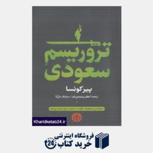 کتاب تروریسم سعودی