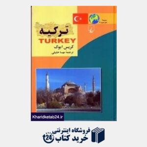 کتاب ترکیه (مجموعه ملل امروز 9)