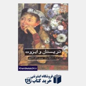 کتاب تریستان و ایزوت (ادبیات کلاسیک جهان) (علمی و فرهنگی)