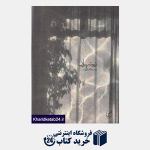 کتاب تریو تهران
