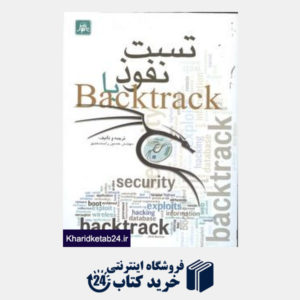 کتاب تست نفوذ با Backtrack