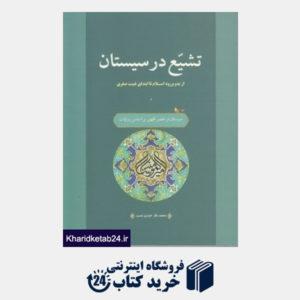 کتاب تشیع در سیستان