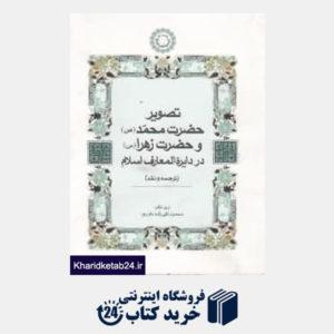 کتاب تصویر حضرت محمد (ص) و حضرت زهرا(س) در دایره المعارف اسلام