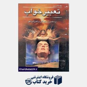 کتاب تعبیر خواب (معبران ایرانی و غیر ایرانی)