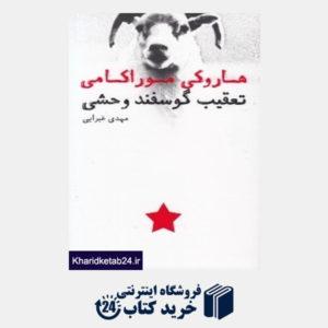 کتاب تعقیب گوسفند وحشی