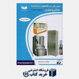کتاب تعمیرکار دستگاههای سرد کننده خانگی و تجاری