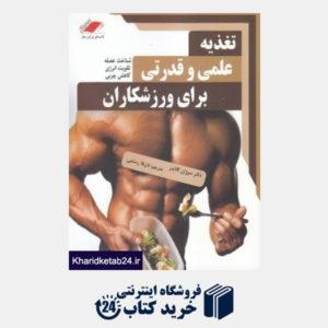کتاب تغذیه علمی و قدرتی برای ورزشکاران