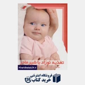 کتاب تغذیه نوزاد با شیر مادر