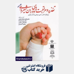 کتاب تغذیه و مراقبت های دوران شیردهی (رویکرد طب سنتی ایرانی و طب نوین)