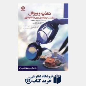 کتاب تغذیه و ورزش مناسب برای کنترل وزن و تندرستی