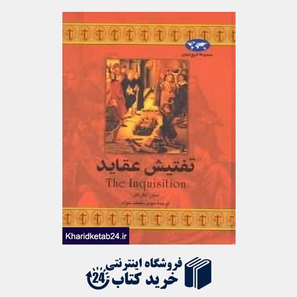 کتاب تفتیش عقاید (تاریخ جهان 17)
