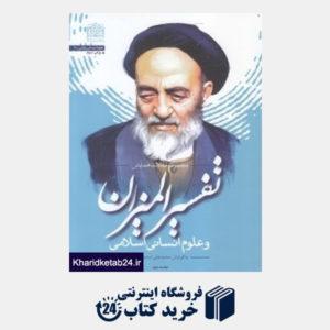 کتاب تفسیر المیزان و علوم انسانی اسلامی 2 (مجموعه مقالات همایش)