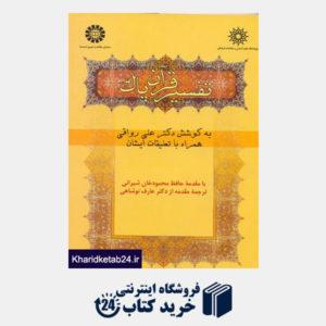 کتاب تفسیر قرآن پاک