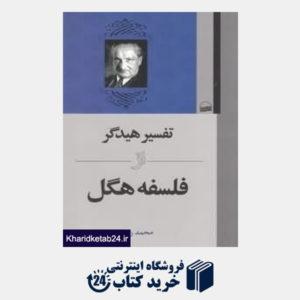 کتاب تفسیر هیدگر از فلسفه هگل