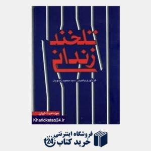 کتاب تلخند زندانی