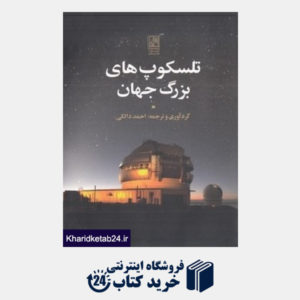 کتاب تلسکوپ های بزرگ جهان