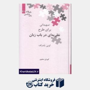 کتاب تمهیداتی برای طرح نظریه ای در باب زبان