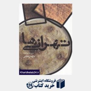 کتاب تهرانی  ها
