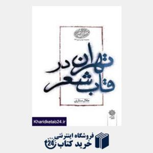 کتاب تهران در قاب شعر