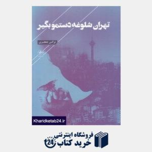 کتاب تهران شلوغه دستمو بگیر