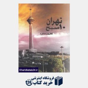 کتاب تهران 10 صبح