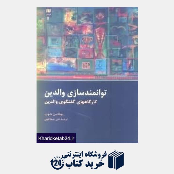 کتاب توانمندسازی والدین