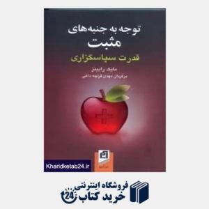 کتاب توجه به جنبه های مثبت