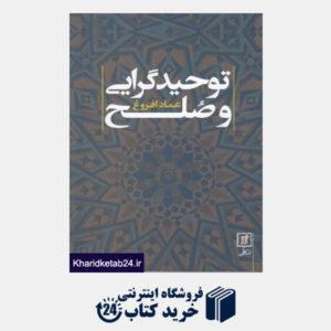 کتاب توحیدگرایی و صلح
