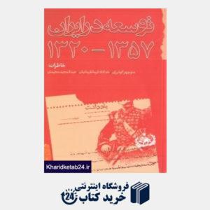 کتاب توسعه در ایران (1357 - 1320)