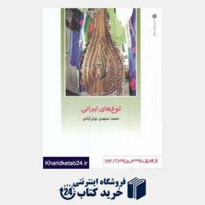 کتاب توغ های ایرانی (از ایران چه می دانم 126)