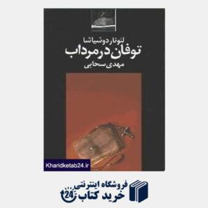 کتاب توفان در مرداب