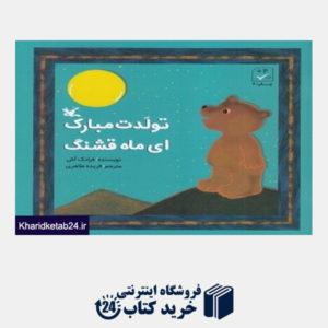 کتاب تولدت مبارک ای ماه قشنگ