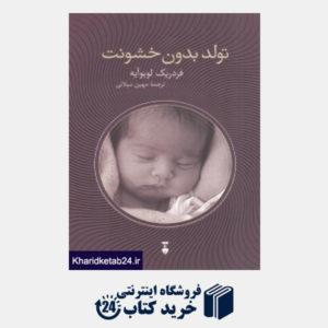 کتاب تولد بدون خشونت