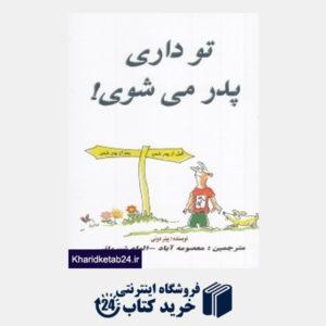 کتاب تو داری پدر می شوی