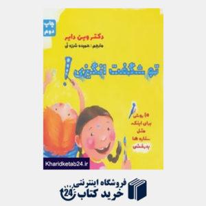 کتاب تو شگفت انگیزی!