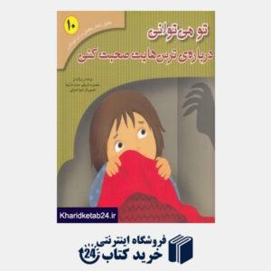 کتاب تو می توانی درباره ترس هایت صحبت کنی (تحلیل رفتار متقابل برای کودکان 10)