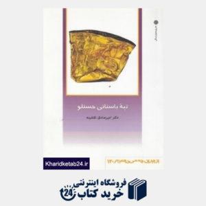 کتاب تپه باستانی حسنلو (از ایران چه می دانم 130)