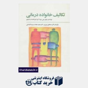کتاب تکالیف خانواده درمانی