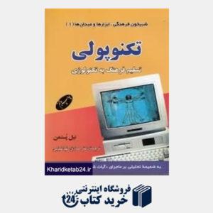 کتاب تکنوپولی (تسلیم فرهنگ به تکنولوژی)